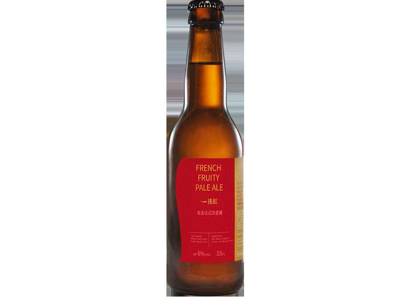 一抹紅-果香法式淡愛爾(FRENCH FRUITY PALE ALE) – 6%