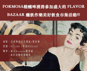 Formosa Brewing Co. will be part of the Flavor Bazaar Market event!!!
