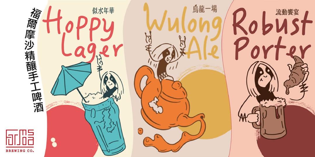 潮人物巡迴餐桌計畫 ── 福爾摩沙精釀啤酒試飲活動及講座(台北/台南)