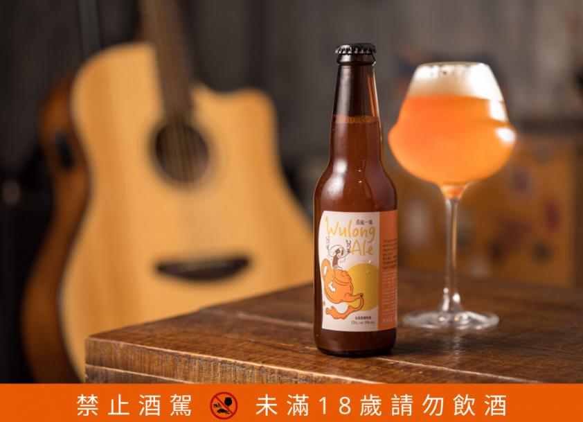 Formosa精釀搖滾系列之『烏龍一場- 烏龍愛爾啤酒』十月正式上市了 !!!