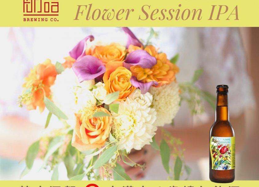 Formosa Brewing Co. «Flower Session IPA » est en vente !
