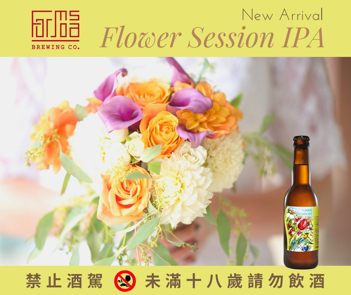 Formosa Brewing Co. New beer  «Flower Session IPA » is  on sale !